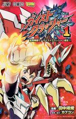 Gaist crusher 1 Manga