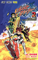 Gaist crusher 2 Manga