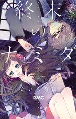 Shûmatsu no namida 1 Manga