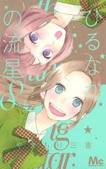 Daytime Shooting Star 8 Manga