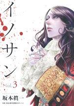 Innocent 3 Manga