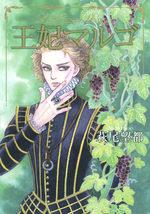 La Reine Margot - Ôhi Margot 2 Manga