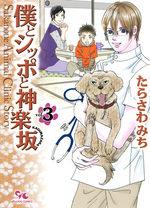 Boku to Shippo to Kagurazaka 3 Manga