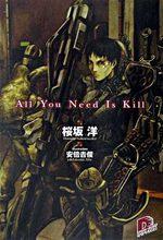 All you need is kill 1 Light novel