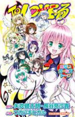 To LOVE-Ru: Abunai Girls Talk 1 Light novel