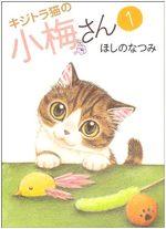 Plum, un amour de chat 1 Manga