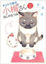 Plum, un amour de chat 2 Manga