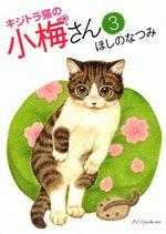 Plum, un amour de chat 3 Manga