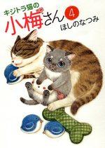 Plum, un amour de chat 4 Manga