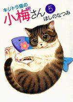 Plum, un amour de chat 5 Manga