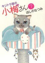Plum, un amour de chat 7 Manga