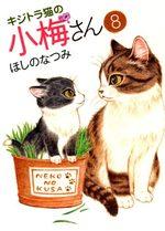 Plum, un amour de chat 8 Manga