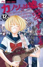 Lovely Love Lie 12 Manga