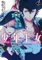 Mimic Royal Princess 3 Manga