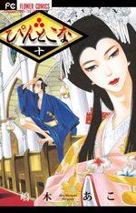 Le Chemin des Fleurs 10 Manga