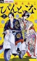 Le Chemin des Fleurs 11 Manga