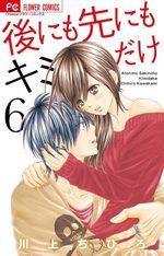Forever my love 6 Manga