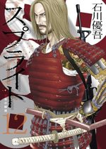 Sprite 12 Manga