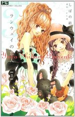Runway of lovers 3 Manga