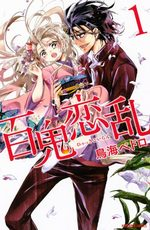 100 Demons of Love 1 Manga