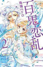 100 Demons of Love 2 Manga