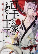 The Demon Prince & Momochi 1 Manga