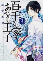 The Demon Prince & Momochi 2 Manga