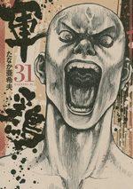 Coq de Combat 31 Manga