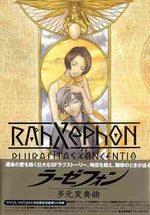 Rahxephon 1 Film