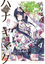 Hanayamata 4 Manga