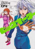 Big Order 4 Manga