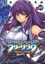 Freezing 22 Manga