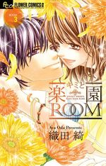 Room Paradise 3 Manga