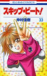 Skip Beat ! 33 Manga