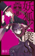 Secret Service - Maison de Ayakashi 10 Manga