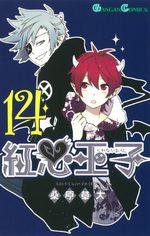 Crimson Prince 14 Manga