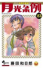 Moonlight Act 23 Manga