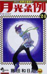 Moonlight Act 24 Manga