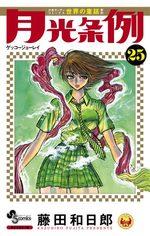 Moonlight Act 25 Manga