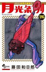 Moonlight Act 26 Manga