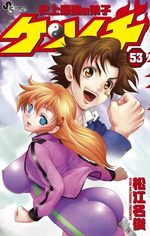 Kenichi - Le Disciple Ultime 53