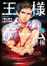 King's Game - Extreme 4 Manga