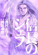 Le Chef de Nobunaga 8 Manga
