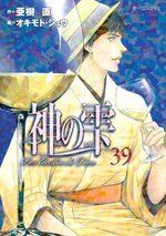 Les Gouttes de Dieu 39 Manga