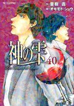Les Gouttes de Dieu 40 Manga