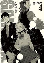 Gangsta 4 Manga