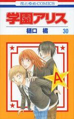 L'académie Alice 30 Manga