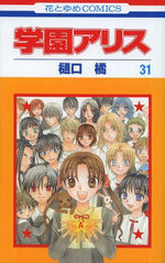L'académie Alice 31 Manga