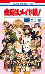 Maid Sama 18 Manga