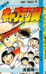Captain Tsubasa 2